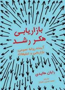 بازاریابی هکر رشد نویسنده رایان هالیدی مترجم محمدحسین علمدار